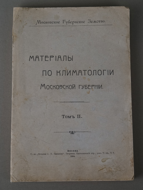Материалы по Климатологии Московской губернии.