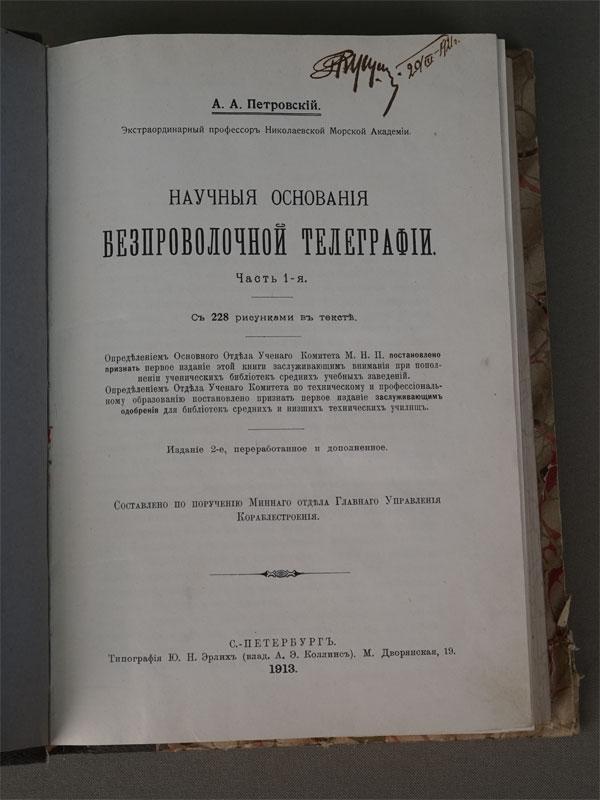 Петровский А. А. Научные основания безпроволочной телеграфии. Часть 1 (Единственная). Издание второе, переработанное и дополненное
