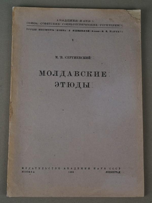 Сергиевский, М. В. Молдавские этюды. – Москва — Ленинград: АН СССР, 1936. – 80 с.
