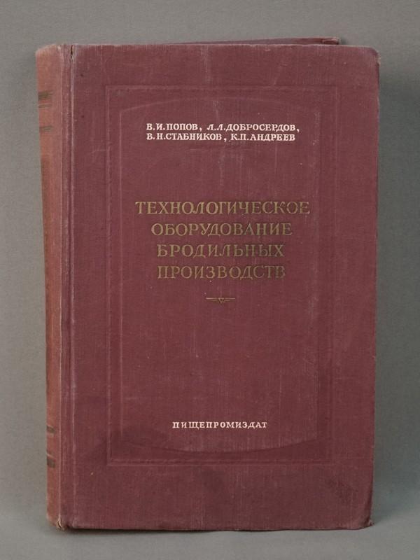 Попов, В. И. и Добросердов, Л. Л. Технологическое оборудование бродильных производств – Москва: Пищепромздат, 1953. – 514 с.
