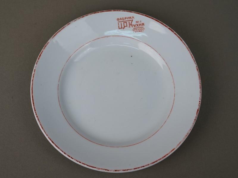 Тарелка «ЦР. Фабрика-кухня №1. Орехово-Зуево», фарфор, печать, диаметр 23см. Дулево, 1920-30-е годы