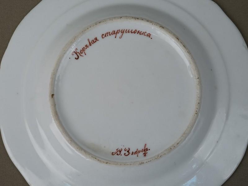 Тарелка «Корявая старушонка», фарфор, роспись, автор В.Зверев, диаметр 21см, начало XX века