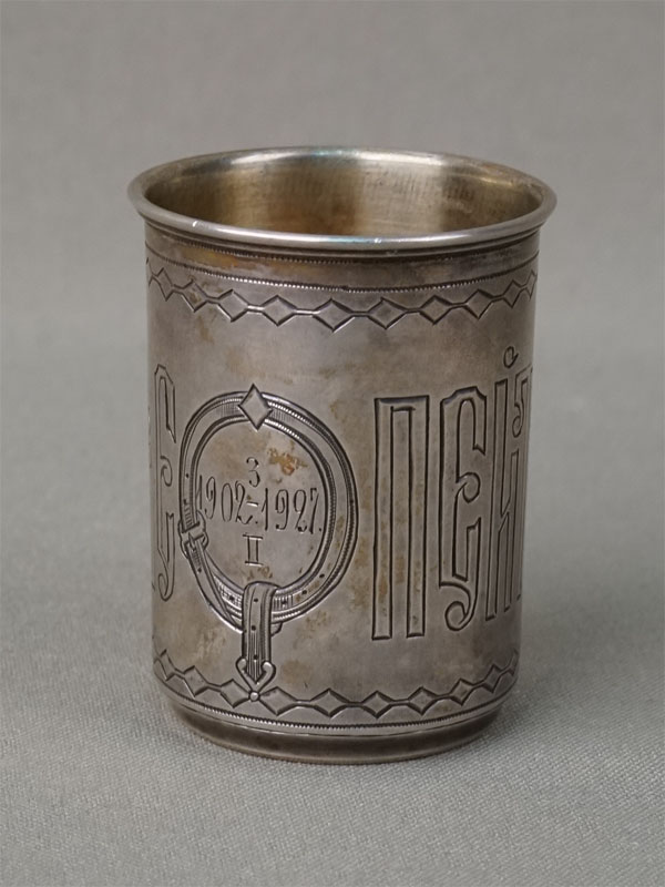 Стопка в русском стиле «Пейте на здоровье», серебро 84 пробы, гравировка, общий вес 39,06г., высота 5 см, 1884 год