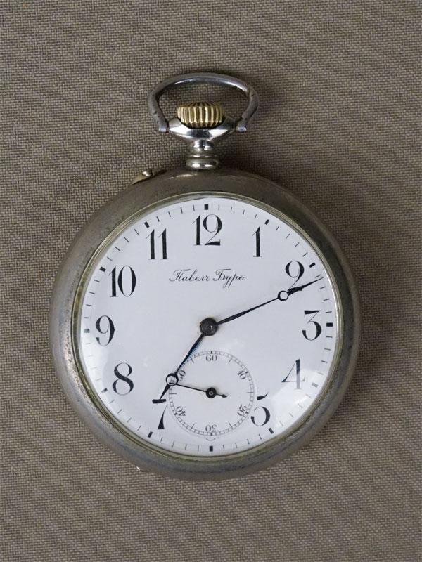 Часы карманные «Павел Буре», металл, диаметр 5см, конец XIX века
