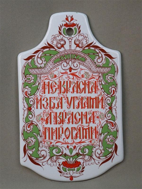 Сырная доска «Не красна изба углами, а красна пирогами», фарфор, деколь, конец XX века