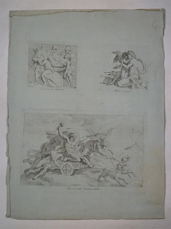 Козловский, М. И. Сочинения. Ок. 1800 года. : 31. «Аякс уносит тело Патроклово. Соч. М. Козловской». Офорт. 5.3 × 5.10.; 32. Венера с Амуром: «С.М. Козловскаго». Офорт. 4.9 × 5.11½.; 33. «Вулканово путешествие; Соч. М. Козловской». 8.4  × 14.3½. Офорт. Три гравюры на листе 50 × 73 см.