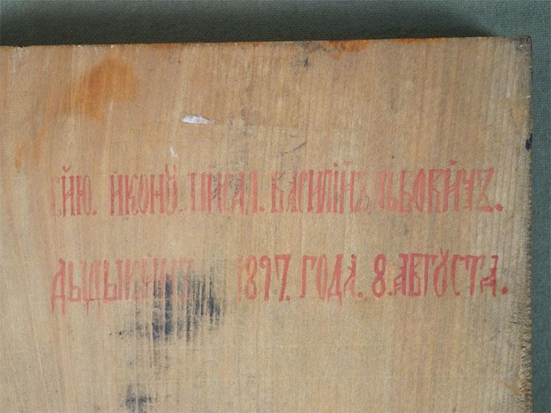 Икона «Святой Тихон Калужский», дерево, левкас, темпера, золочение, 13,5 × 11см. Подпись: Иконописец Василий Дыдыкин, 1897 год.