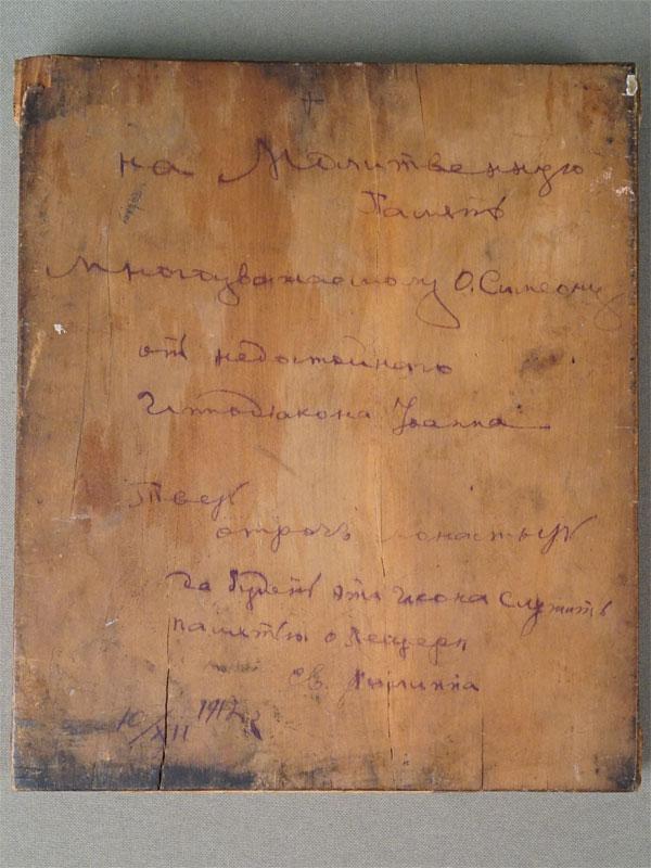 Икона в киоте «Святой Филипп Митрополит Московский», дерево, масло, золочение, XIX век, 18 × 15,5см