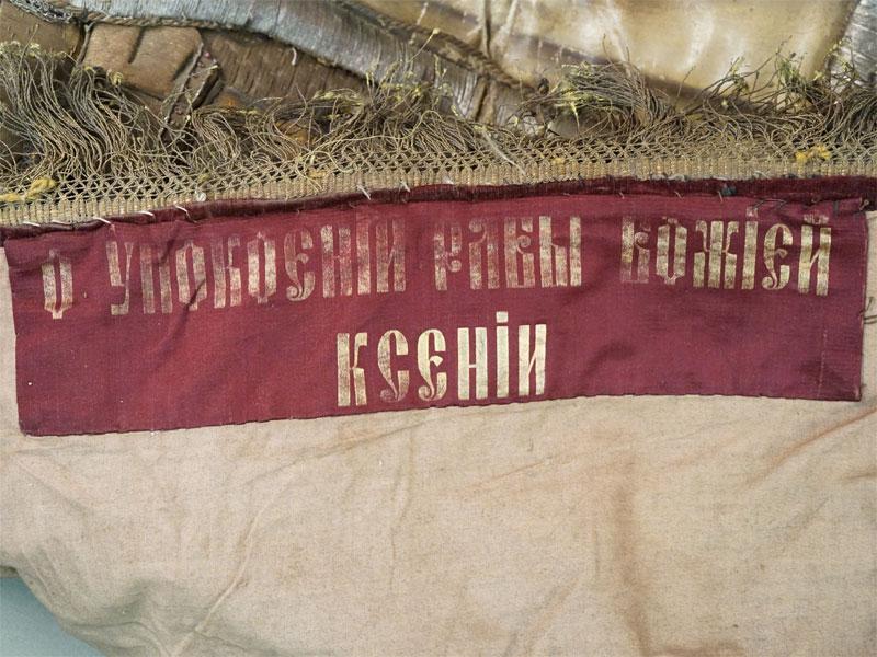 «Плащаница Спасителя», бархат, золотное шитье, бисер; лики холст, масло. Россия, XIX век, 92 × 63см