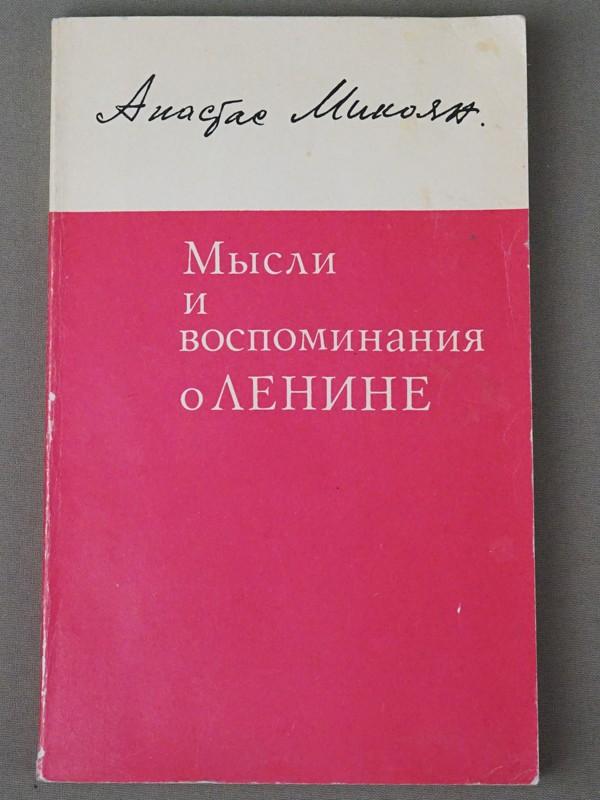 Микоян А.И. (автограф) Мысли и воспоминания о Ленине. — М.: Политиздат, 1970. – 240 с., с ил. Мягкая обложка.