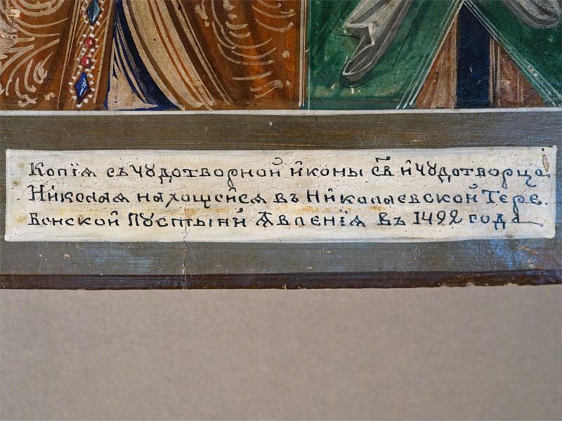 Икона «Святой Николай Чудотворец (Теребенский)», дерево, масло, XIX век, копия с чудотворной иконы, «находящейся в Николаевской Теребенской пустыни, явленная в 1422 году», 22,5 × 18см