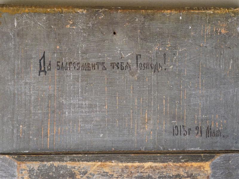 Икона в стиле модерн «Святой Равноапостольный Константин», дерево, масло, золочение, конец XIX  — начало XX века, 26 × 22см. На обороте надпись: «Да благословит тебя Господь! 1913 г. 21 мая»