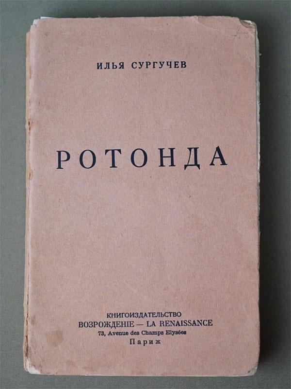 Сургучев И.Д. Ротонда: роман. – Париж: La Renaissance, 1952. — 292 с. Обложка. Прижизненное издание.