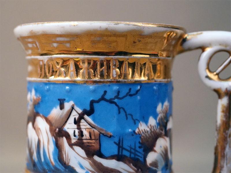 Чайная чашка «Чарочка по столику похаживала», фарфор, роспись, золочение. Россия, конец XIX века, высота 11,5см