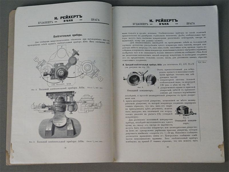 Карл Рейхерт. Микроскопы и принадлежности к ним. Прейскурант. — Вена, 1924. — 120 с. Обложка. Редкое издание.