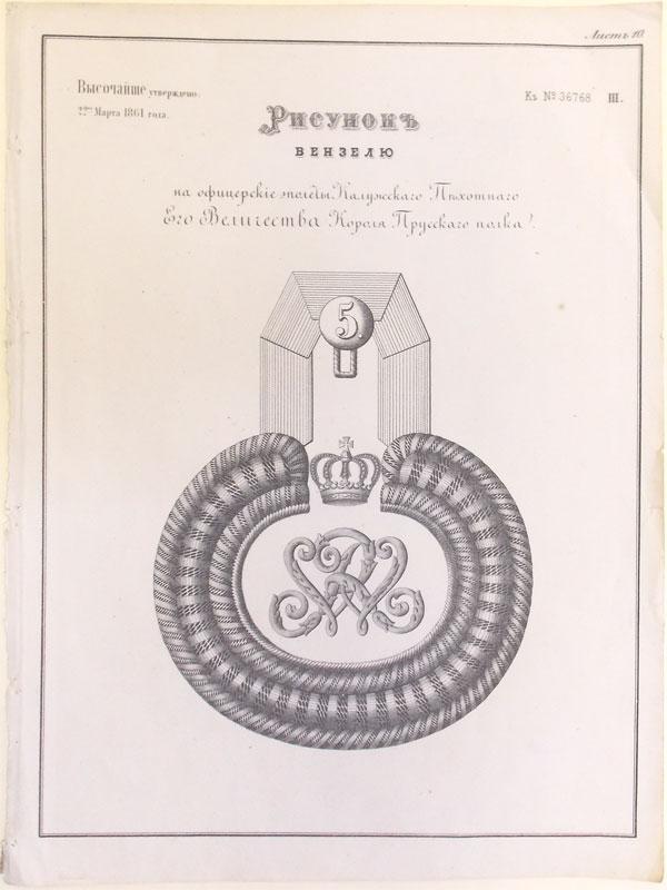 Рисунок вензелю на офицерские эполеты Калужского Пехотного Его Величества Короля Прусского полка. Высочайше утверждено: 22-го марта 1861 года. Литография, 22 × 29 см.