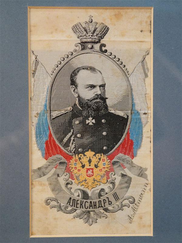 Пара вытканных на шелке портретов «Император Александр III» и «Императрица Мария Федоровна», A. Altmann & C, 1880-90-е годы, 14,5 × 8см (в окне)
