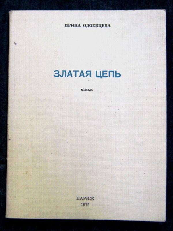 Одоевцева, Ирина (автограф). Златая цепь: стихи. – Париж : [Imp.P.I.U.F.], 1975. — 84 с. Обложка.