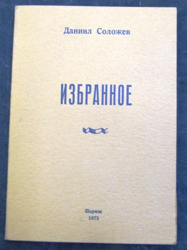 Соложев Даниил (автограф). Избранное. — Париж: издание автора, 1973. — 151 с., 1 л. портр.; 17 × 12 см. Тираж — 100 нумерованных экземпляров.