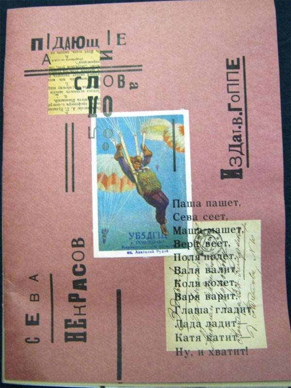 Некрасов В. Н.  «Падающие слова». Избранное. — Москва: Изд. В. Гоппе, 2004. —  [2], 14, [4], с. Страничные иллюстрации (шрифт. композиции). 40 × 29 см. Илл. титульный лист (цинковое клише), плакат на центральном развороте (высокая печать в две краски по коллажу из цветной бумаги и старых фотографий). Фортитул обои. В издательской шрифтовой наборной обложке с цветной наклейкой. Тираж 17 экземпляров, подписанных автором. Экземпляр № 5. Составление, типографика, дизайн — В. Гоппе. На обложке набран текст стихотворения Б. Заходера «Мы работаем». На обороте титульного листа шариковой ручкой дата и подпись Всеволода Некрасова.