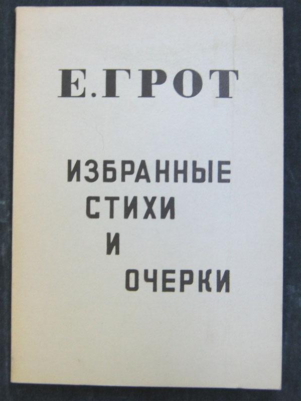 Грот Елена. Избранные стихи и очерки. С портретом автора на вклейке. — Мадрид, 1969. — 143 с. Шрифтовая издательская обложка. Уменьшенный формат.