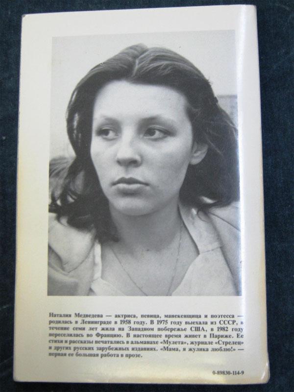 Медведева Наталия. Мама, я жулика люблю! Роман. — Нью-Йорк: Russica Publishers, 1988. — 180 с. Оформление Вагрича Бахчяняна.