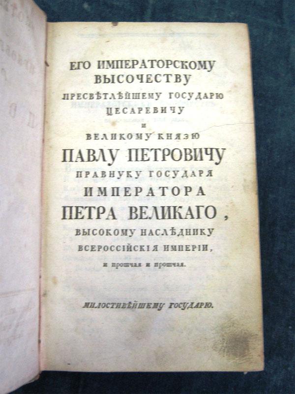 Потерянный и приобретенный рай. — Напечатана при Имп. Академии наук Типографщиками Х.Ф. Клеен и Б.Л. Гейке, 1776. — [16], 278, [2] с.; 20 × 12,5 см.
