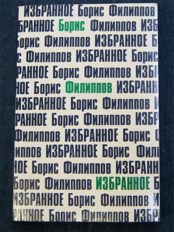 Филиппов, Борис (автограф). Избранное. Обложка и дизайн Андрея Краузе. — London : Overseas publ. interchange, 1984. — 400 с., [1] л. портр.