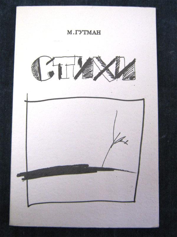 М. Гутман. Стихи. – Ленинград-Париж: 1990. – 74 с.