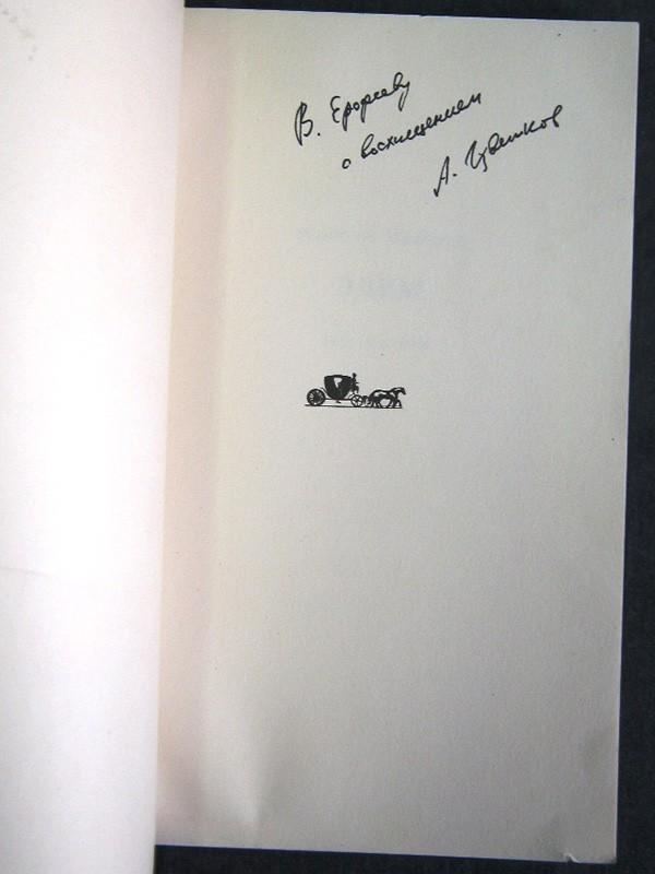 Цветков, Алексей (автограф). Эдем: стихи. —  Мичиган: Ardis Publishes, 1985. – 86 с. Обложка худ. А. Косолапова.