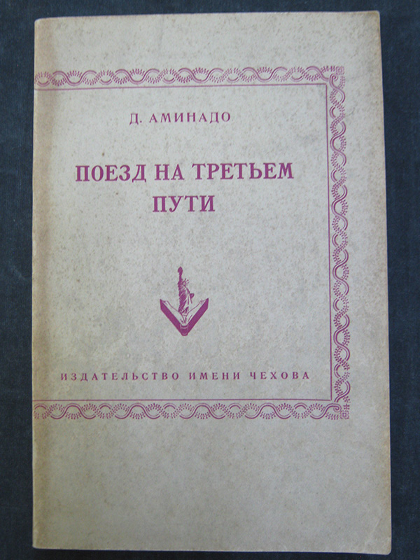 Д. Аминадо. Поезд на третьем пути. [Воспоминания]. — Нью-Йорк: Изд-во им. Чехова, 1954. — 351 с.; 21 см.
