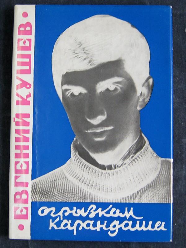 Кушев, Евгений. Огрызком карандаша: Стихи и проза. – Frankfurt: Посев, Cop., 1971. — 111 с., [1] л. портр.; 21 см.