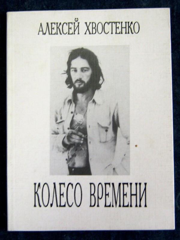 Хвостенко Алексей. Колесо времени: стихи и песни. – Санкт-Петербург: Феникс, 1999. – 78 с.