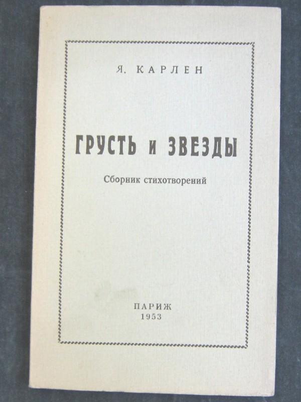 Карлен, Я. Грусть и звезды: сборник стихотворений. ― Париж : Impr. de Navarre, 1953. — 126, [1] с.; 18,5 × 11,5 см.