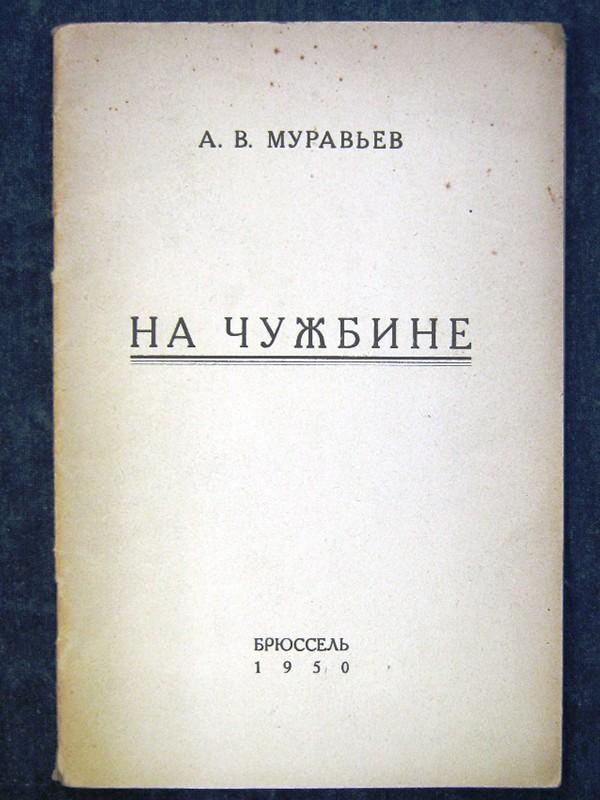 Муравьев, А. В. На чужбине: стихи. – Брюссель: Тип. Е. Железняков, 1950. – 32 с. Обложка.