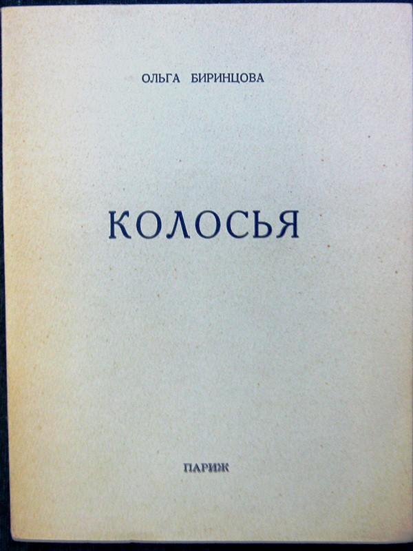 Биринцова, Ольга. Колосья: стихи. — Париж, [Imp. Birizniak, 1962]. — 47 с.; 16 см.
