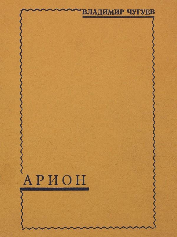 Чугуев, Владимир. Арион: стихи. — Лондон: Mono press, 1964. — 31 с.; 19 см.