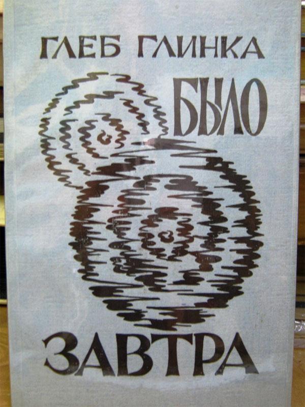 Глеб Глинка. Было завтра: стихи. – Нью-Йорк – Мюнхен, 1972. – 72 с. Художник  М. Булеев.