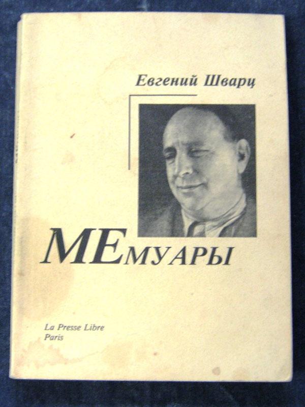Евгений Шварц. Мемуары. — Париж: La Presse Libre, 1982.